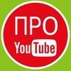Про YouTube: новости, монетизация, безопасность