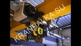 Работа тали электрической SWF Krantechnik GmbH Electric hoists
