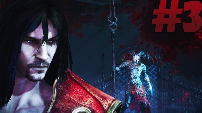 Castlevania Lords of Shadow 2 Часть 3 Мечь Бездны walkthrough