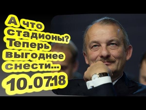 ♐Сергей Алексашенко - А что стадионы Теперь выгоднее снести... 10.07.18 Персонально Ваш♐