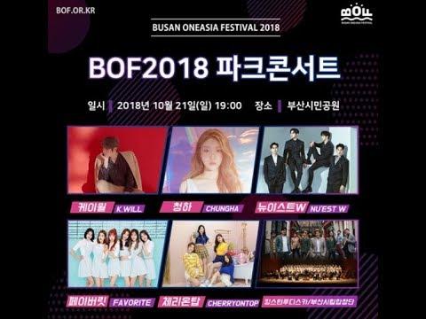 2018 BOF 파크콘서트 - 부산시민공원 20181021 실시간 스트리밍