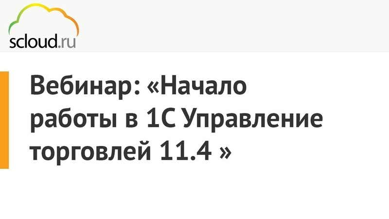 Начало работы в 1С Управление торговлей 11.4
