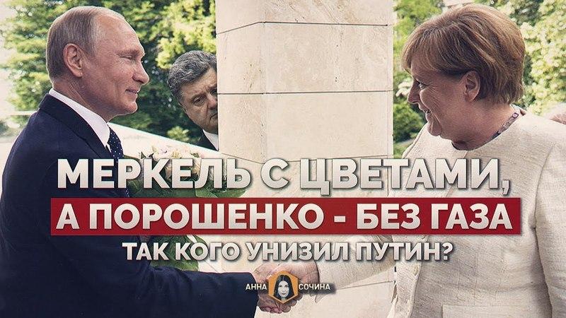 Меркель с цветами, а Порошенко - без газа: так кого унизил Путин? (Анна Сочина)