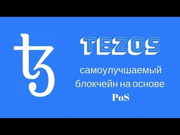 С разбега в топ20 Coinmarketcap TEZOS (XTZ).