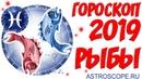 Гороскоп на 2019 год Рыбы гороскоп для знака Зодиака Рыбы на 2019 год