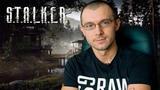 СТАЛКЕР 2 ИНТЕРВЬЮ СЕРГЕЯ ГРИГОРОВИЧА О STALKER 2 ( 2010 ГОД )