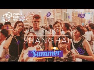 Летий лагерь Шанхай 2018 SJTU China Campus Network (CCN)