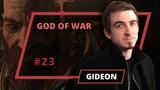 God of War - Gideon - 23 выпуск