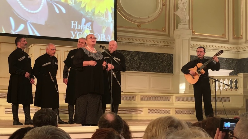 Гала концерт Дни Грузинского кино 2018 год Санкт Петербург