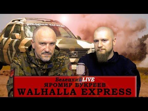 Белецкий LIVE. Яромир Букреев WALHALLA EXPRESS