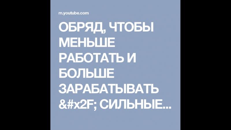 ЦЕНА ЖИЗНИ. Аркадий Шаров. Самый мощный заговор на высокий заработок, исчезновение долгов и погашения кредита