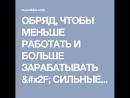 ЦЕНА ЖИЗНИ Аркадий Шаров Самый мощный заговор на высокий заработок исчезновение долгов и погашения кредита