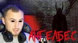 Sagath x Elias Fogg - АНГЕЛБЕС (prod. Fatal - M) Реакция