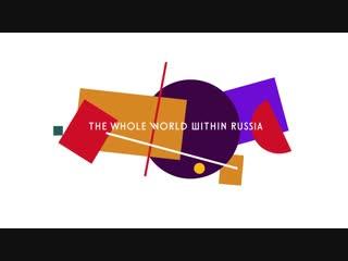 The new Russian tourism brand _ Новый российский туристический бренд