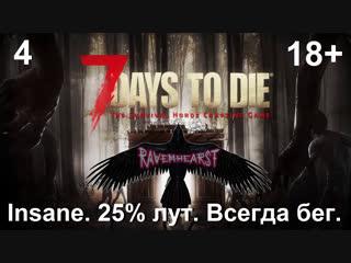 7DTD. Ravenhearst 4.3. Insane. 25% лут. Всегда бег. Виживание.