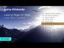 Andrey Klimkovsky - В краю надежд и испытаний Альбом 2009 г