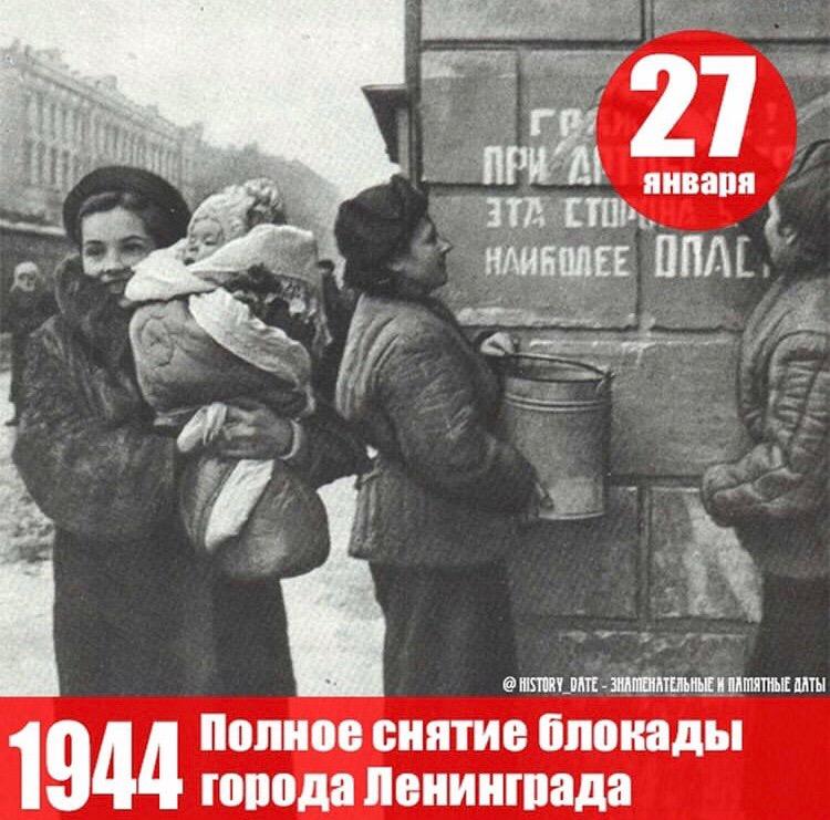 75 летие снятия блокады Ленинграда