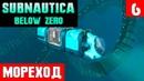 Subnautica Below Zero прохождение Изучаем с помощью Морехода биом глубоких извилистых мостов 6