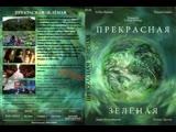 Прекрасная зелёная La belle verte (1996)