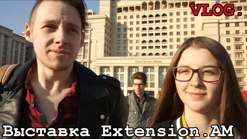 VLOG: выставка Extension.AM: Географический Опыт в галерее Триумф / прогулочка в Парке Горького