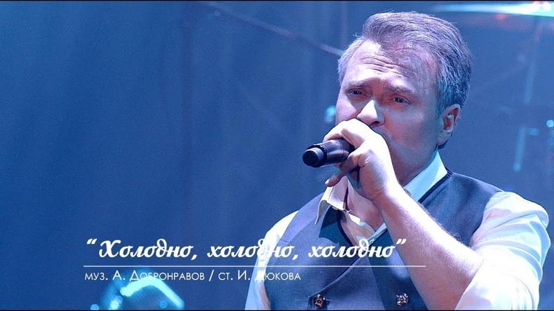 Александр ДОБРОНРАВОВ - ХОЛОДНО   Юбилейный концерт, Вегас Сити Холл, 2018