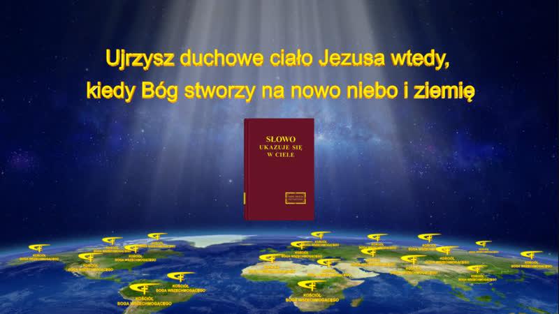 """Słowo Ducha Świętego """"Ujrzysz duchowe ciało Jezusa wtedy, kiedy Bóg stworzy na nowo niebo i ziemię"""""""
