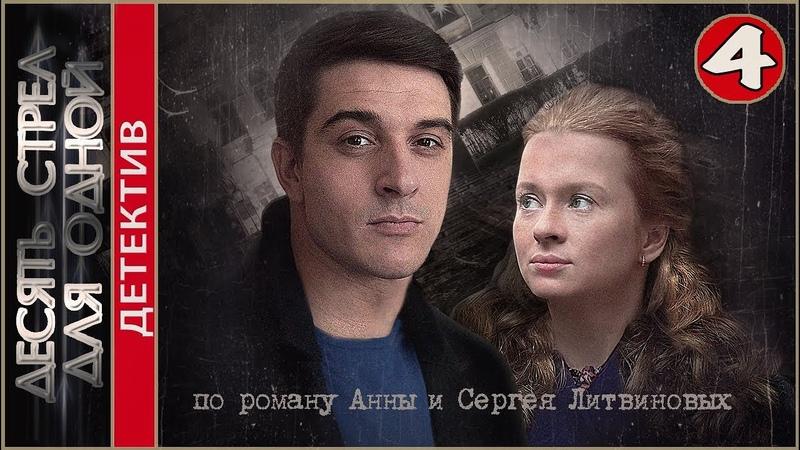 Десять стрел для одной 2018 4 серия Детектив премьера