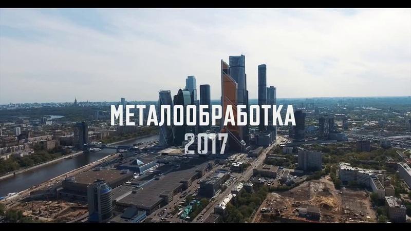 HTF CLEAN на выставке Металлообработка 2017   ТД Булат   tdbulat.ru