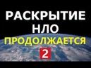 РАСКРЫТИЕ НЛО В США ПРОДОЛЖАЕТСЯ 2018 о пришельцах, про инопланетян новый фильм космос Луна ЦРУ NASA