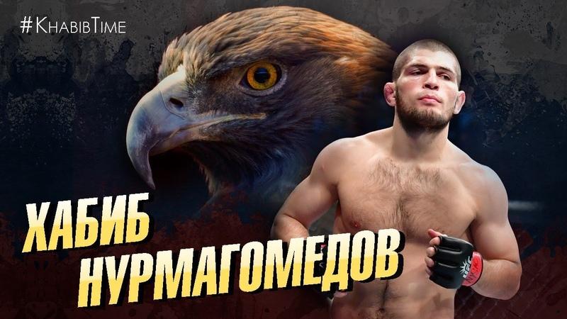 ХАБИБ НУРМАГОМЕДОВ - НЕПОБЕЖДЕННЫЙ ОРЕЛ ДАГЕСТАНА / БИОГРАФИЯ / ПУТЬ К ТИТУЛУ UFC