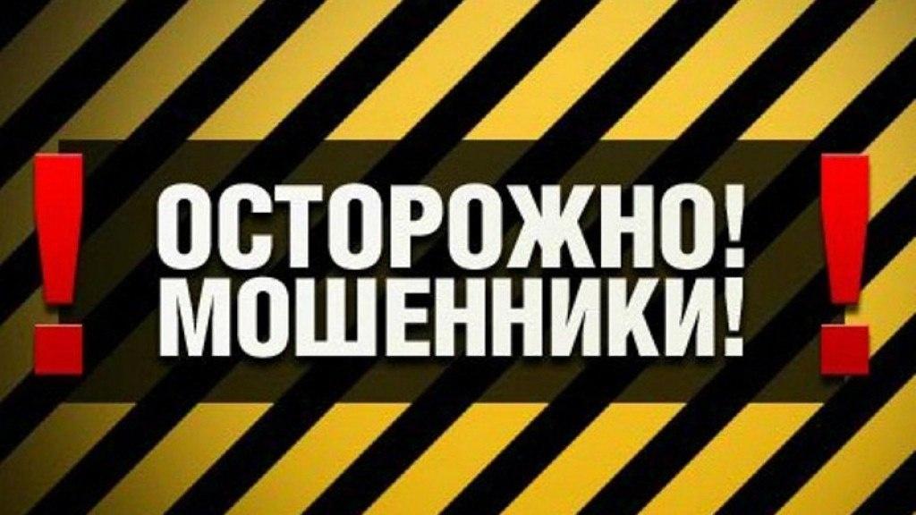 МЧС предупреждает! Осторожно мошенники