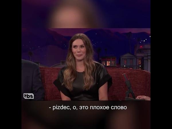 Элизабет Олсен учит материться на русском (Elizabeth Olsen)