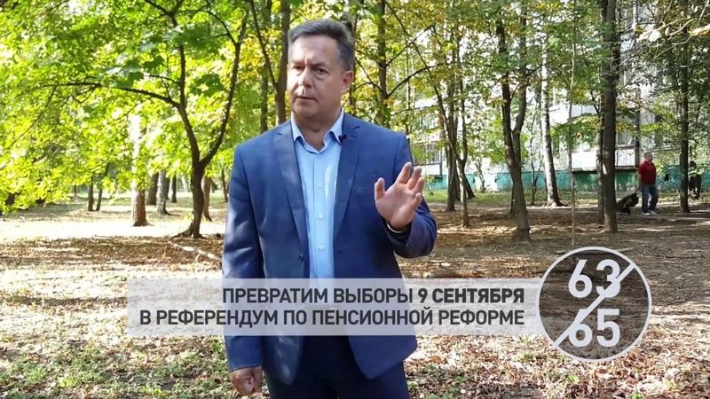 Николай Платошкин о выборах 9 сентября: Пора просыпаться! Прощаемся с Единой Россией.