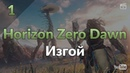 Horizon Zero Dawn 1 Изгой. Уроки Выживания