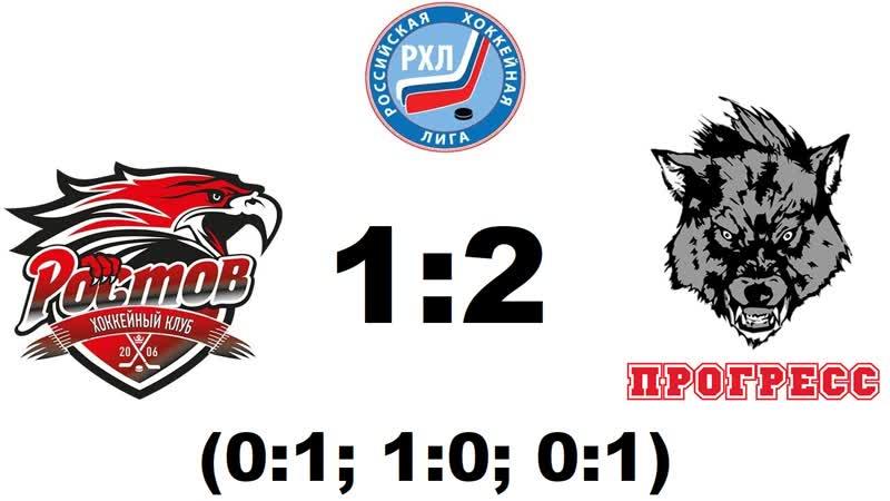 РХЛ 2013/14. ХК Ростов - ХК Прогресс (Игра №1; 18.01.2014)