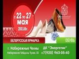 Белорусская ярмарка с 22 мая ДК Энергетик