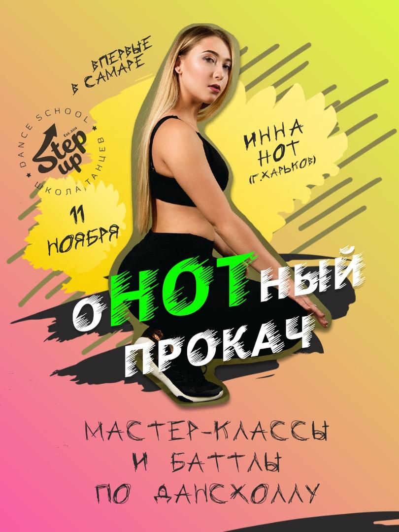 Афиша Самара 11.11. оHOTный прокач !