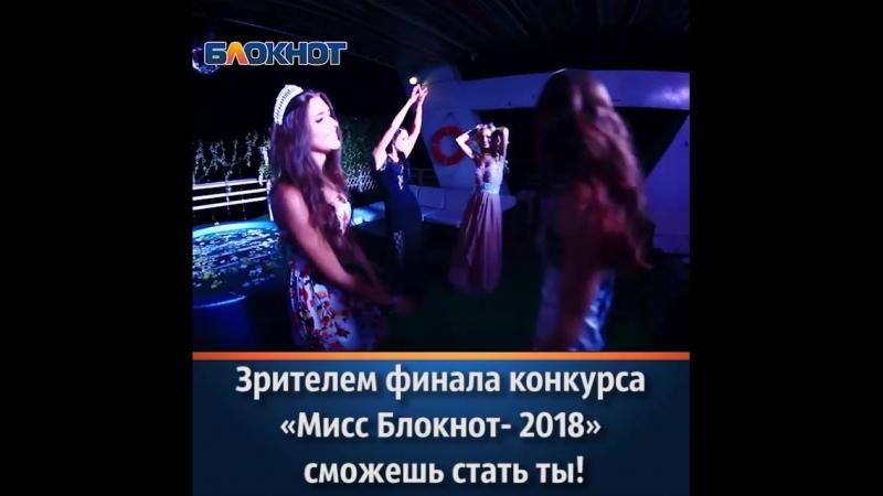 Зрителем финального конкурса Мисс Блокнот-2018 сможешь стать ты!