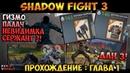 ГЛАВА 1! ГИЗМО ПАЛАЧ НЕВИДИМКА И СЕРЖАНТ! 2 ЛВ АП! НОЧНЫЕ УБИЙЦЫ! ДОСПЕХ КАГУНА! - Shadow Fight 3