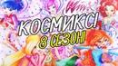 ВИНКС КОСМИКС! НОВОЕ ПРЕВРАЩЕНИЕ 8 СЕЗОН ВИНКС! Winx 8 seson Вещи Винкс Игрушки
