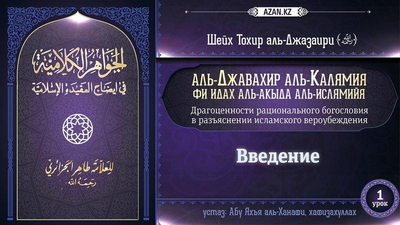 Аль-Джавахир аль-калямия (акыда для начинающих). Урок 1. Введение   www.azan.kz