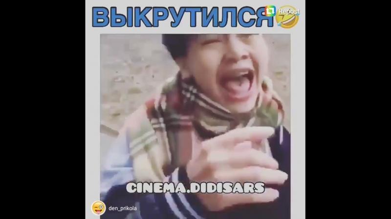 Выкрутился)