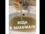 [Kavkaz vine] Вода в Махачкале