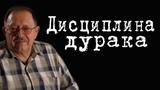Юрий Мухин. Дисциплина дурака.