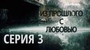 Из прошлого с любовью Серия 3