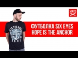 Футболка Six Eyes - Hope is the Anchor. Обзор