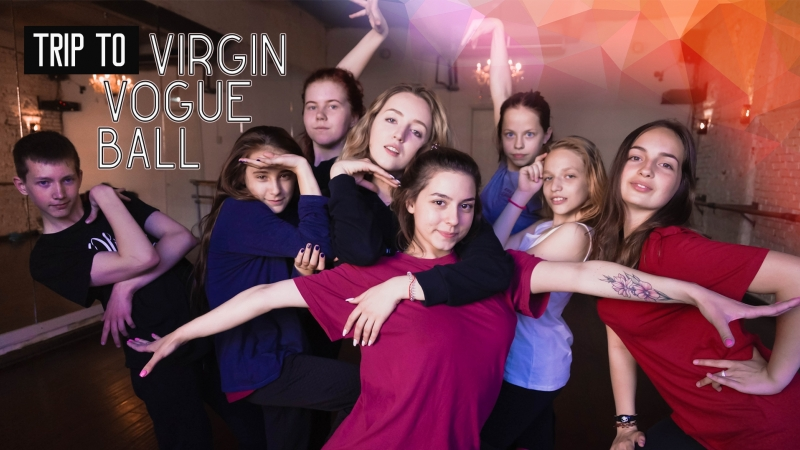 """Поездка в Москву на Virgin Vogue Ball V Студия танцев E A S T"""""""
