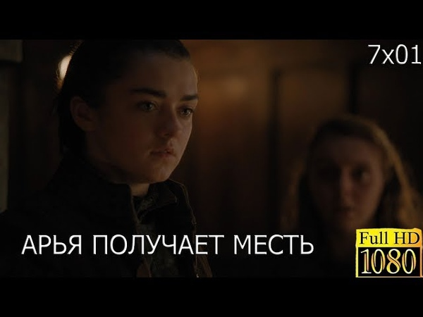 Игра Престолов 7x01 «Ария Старк убивает семью Уолдера Фрея» Сезон сцены 7 Эпизод 1 (HD)