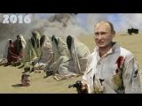 Белое солнце пустыни Путин ВВ