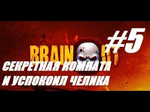 СЕКРЕТНАЯ КОМНАТА и УСПОКОИЛ ЧЕЛИКА || Brain/Out 5